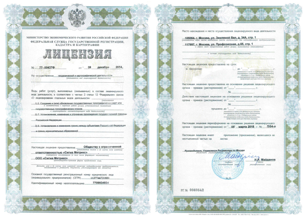 license-2-s