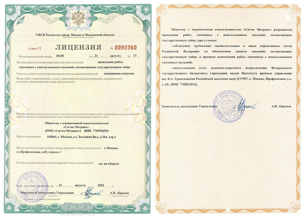 license-3-s